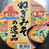 ニュータッチ 凄麺 15 周年記念 ねぎみその逸品(ヤマダイ)