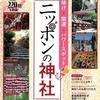 「ニッポンの神社」という本で当社が紹介されました