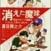 夏目房之介が岡田斗司夫に「格闘技の楽しみ方」語る。