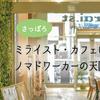 【電源&Wi-Fi】札幌のミライスト・カフェはノマドワーカーの天国だ!!