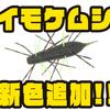 【GEECRACK】ラバーチューンしたイモワーム「イモケムシ40、60」に新色追加!