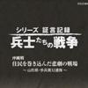『沖縄戦 住民を巻き込んだ悲劇の戦場 ~山形県・歩兵第32連隊~』
