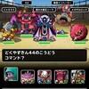 level.1404【ウェイト140・黒い霧】第50回闘技場チャレンジカップ4日目