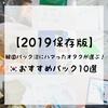 【2019年保存版】リピ決定!韓国おすすめパック10選♡