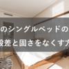 【オススメ】2つのシングルベッドの隙間と段差をなくす方法 | 実体験公開!