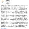 iOS15/iPadOS 15/tvOS 15/watchOS 8 RC版がリリース 正式版は日本時間9月21日(火)公開