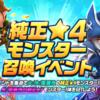 純正☆4モンスター召喚イベント(2020/7/3~)