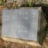 万葉歌碑を訪ねて(その333)―東近江市糠塚町 万葉の森船岡山(74)―