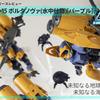 【30MM戦線配備】bEXM-15 ポルタノヴァ(水中仕様)[パープル]