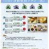 掛川市合宿宿泊プラン・学生さん限定!