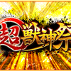 【モンスト】平成・令和の最初と最後の超獣神祭!〜希望のキャラはひけたのか〜