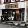 神奈川 横浜〉とろろそば いいね。岩塩もうれしい