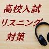 【高校入試】英語リスニングテストの対策方法
