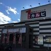 大阪 みんな大好き「ワンカルビ」が人気の理由とは?!