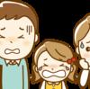 百ゼロ思考から起こる問題~家庭編