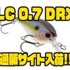 【ラッキークラフト】ウィグルワート系クランクベイト「LC 0.7 DRX」通販サイト入荷!