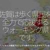 714食目「佐賀は歩く県民を全力で応援するウォーキング県です。」歩くライフスタイル推進プロジェクト発オリジナルスマホアプリまで登場!