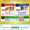 【9/27】【11/20】カゴメ 野菜生活100季節限定シリーズ 産地のめぐみリレーキャンペーン【レシ/はがき*web】