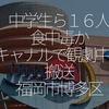 004杯目「中学生ら16人食中毒か キャナルで観劇中、搬送 福岡市博多区」