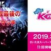 【K-1ニュース】12月27日発表|3月10日「K'FESTA.2」対戦カードについて