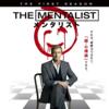 【記憶の宮殿】おすすめ海外ドラマ「THE MENTALIST/メンタリスト」