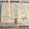 駒場東邦、鷗友の過去問に挑戦!