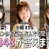 第20回 AKB48 YouTube特別企画「イメチェン48」