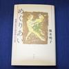 熊井明子著『めぐりあい』(春秋社)