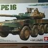 タミヤ 陸上自衛隊 16式機動戦闘車 製作中その1