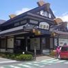 「和風亭」(為又シティ店)で「小丼天ざるランチ(ミニねぎとろ丼)」1004円 #LocalGuides