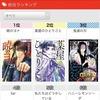 新漫画村こと「星のロミ」が閉鎖。日本の大手出版社に訴えられる