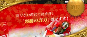 必勝法!【船の時代】9月12日に70万720円的中!競艇の勝ち方・稼ぎ方・買い方