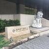 【沖縄旅行】日本銀行那覇支店〜南北大東島通貨と消えた銀行