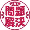 賃貸トラブル相談室報道局【借主専用】