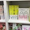書店巡り 黄色の神社本を探して