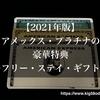 【2021年版】アメックス・プラチナの豪華特典〜フリー・ステイ・ギフト〜