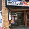 海鮮食堂 海 札幌駅北口店 / 札幌市北区北7条西4丁目 北口ヨシヤビル B1F