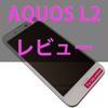 UQ mobile版AQUOS L2レビュー!スペック、Antutuスコア、プリインストールアプリなど!