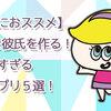 【女性におススメ】1か月で彼氏を作る!真面目すぎるほど地味めな恋活アプリ5選!