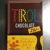 チロルチョコ入りのカレー!?福岡県でチロルチョコがカレーになって新発売!!味はまずいの!?