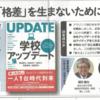 教育家庭新聞  教育マルチメディア号にて『学校アップデート』の広告掲載(2020年6月1日)