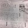 【メディア掲載】 月刊私塾界11月号~教育ICT考2016・秋(&僕の連載も載ってます)