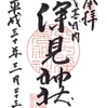 深見神社(神奈川・大和市)の御朱印