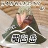 日本百名山おむすび #2「羅臼岳」