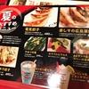 餃子家 龍 新天地店 vol.2 [餃子・広島市中区]