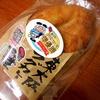【大阪】東大阪ラグカレーというラグビーボールの形をしたカレーパンを買った。実は東大阪はラグビーの聖地なんです。