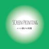 シルクスクリーン印刷のインク選びの知識