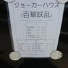 【観劇ログ】ジョーカーハウス「百華妖乱」