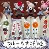 【スイーツ】簡単!お花畑のフルーツサンド★濃厚クリームチーズで作ってみたよ(๑´ڤ`๑)♡【子供と作れるオヤツ】
