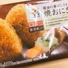 セブンイレブンの冷凍食品「焼きおにぎり」の巻